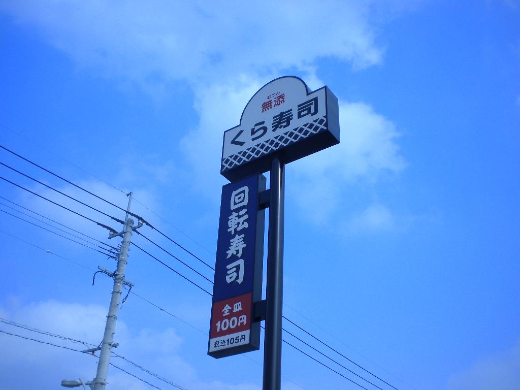 無添くら寿司 春日星見ヶ丘店