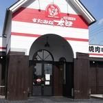 すたみな太郎 - 浜松西インターから1km程にあります。