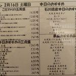 もりもり寿司 竜王店 - もりもり寿し滋賀竜王店 当日のおすすめメニュー