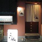 六根 - 永楽通りの小さなお店です