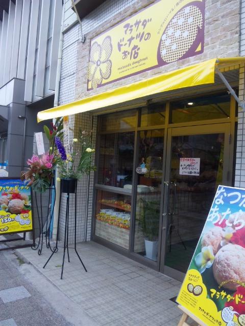 マラサダドーナツのお店 豊中駅前店