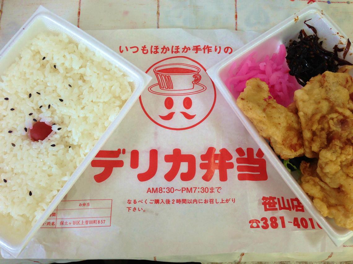 デリカ弁当 笹山店