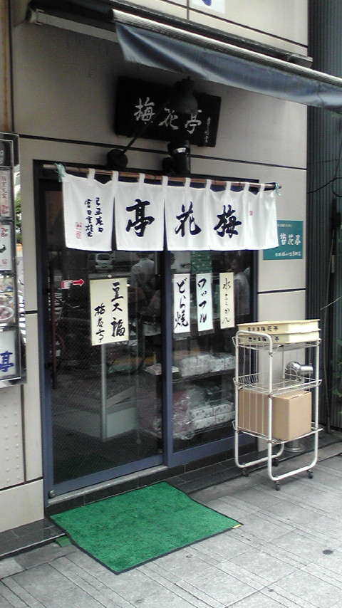 梅花亭 小伝馬町店