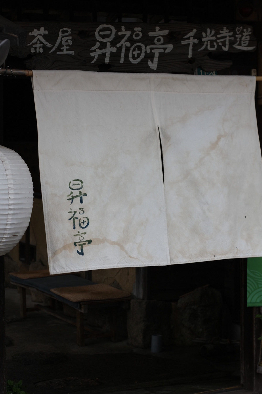 昇福亭 千光寺道店