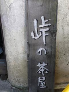 AGカフェ - 峠の茶屋「看板」