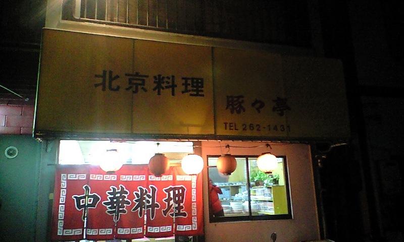 豚々亭 高師ノ浜店