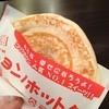 ジョンノホットク - 料理写真:はちみつホットク(200円)