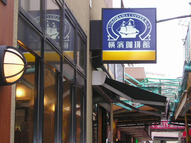 横浜珈琲館 イオン天王町店