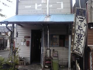 コーヒーの苑