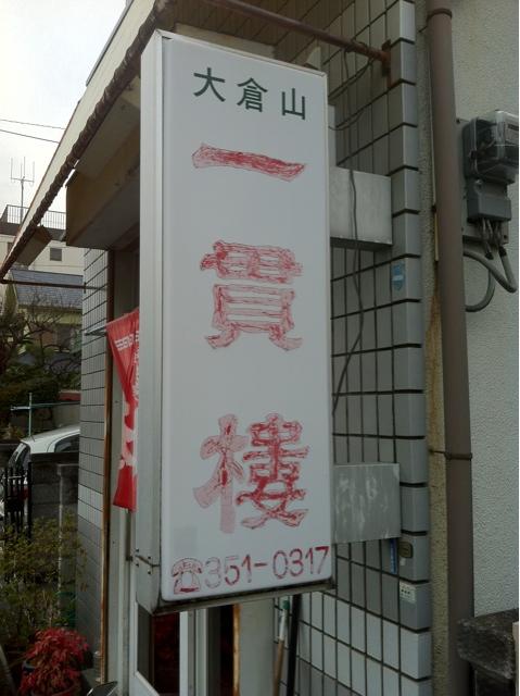 大倉山一貫楼