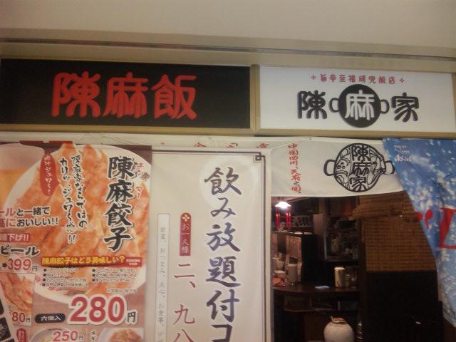 陳麻家 日比谷店