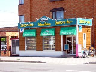プルマンベーカリー 宮の沢駅前店