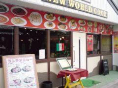 ギータ 成田店 New World COOK