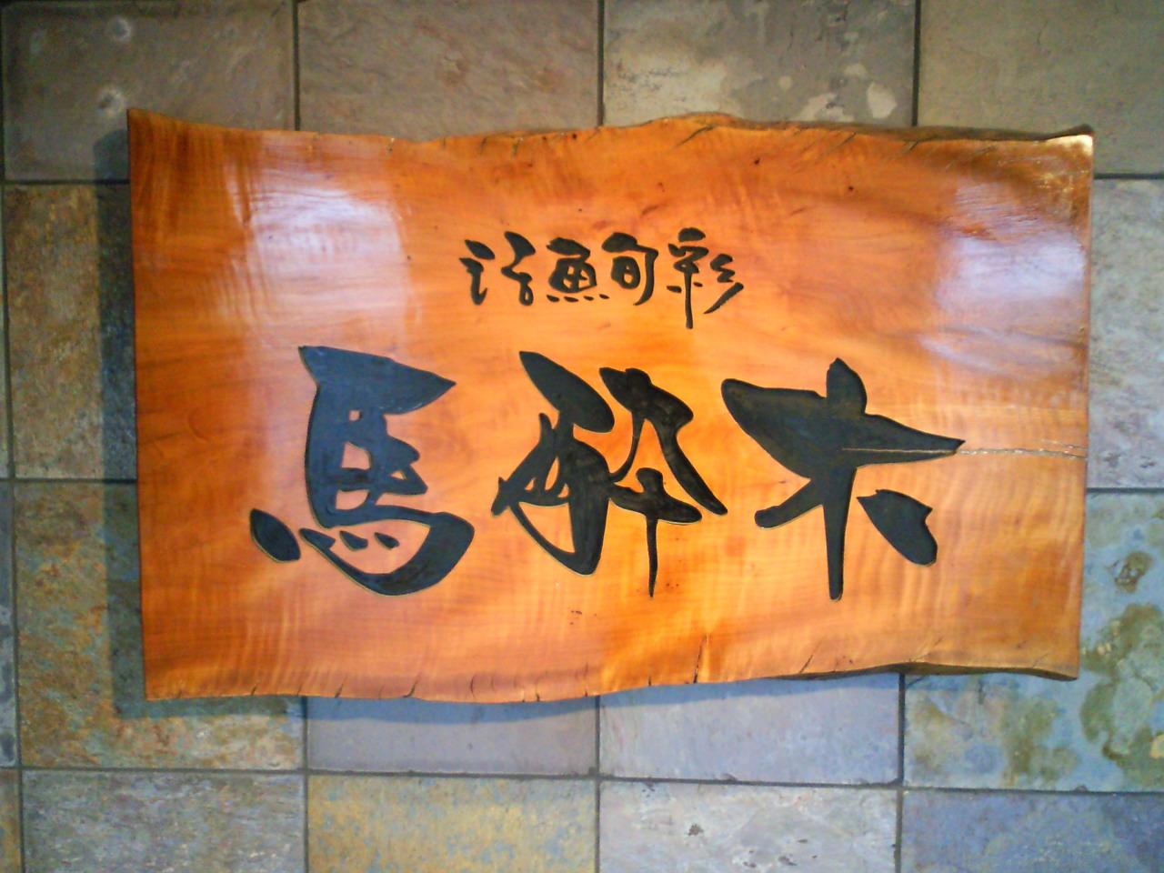 活魚旬彩 馬酔木 国分店