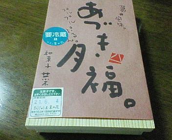 夢屋 菜の花 小田原ラスカ店