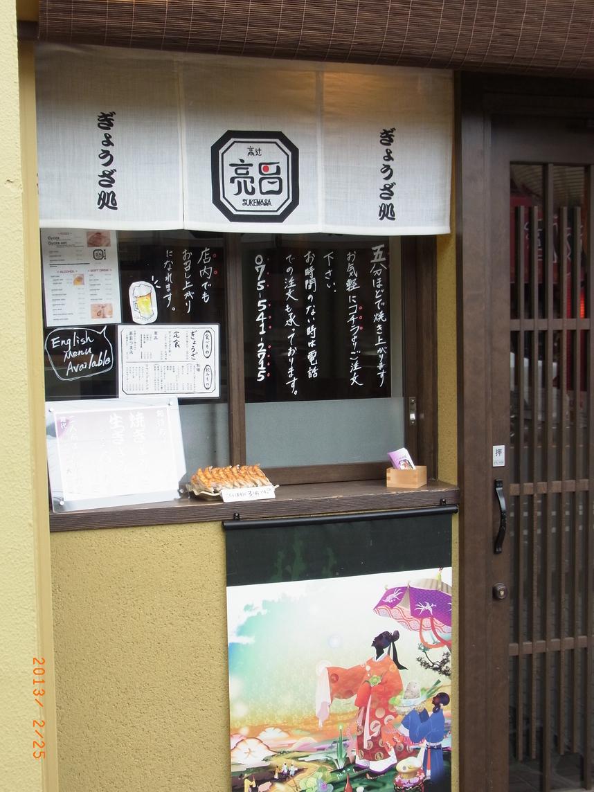 亮昌 東山三条店