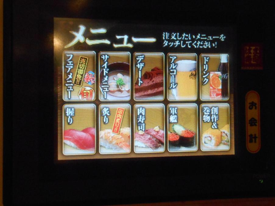 はま寿司 イオン下妻店