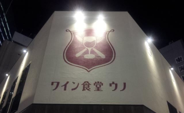 ワイン食堂 ウノ 名駅4丁目店