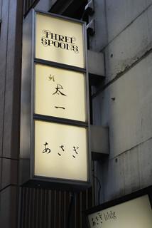 鮨 太一 - あさぎビルの2階