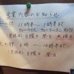 大沢食堂 - 営業時間の案内