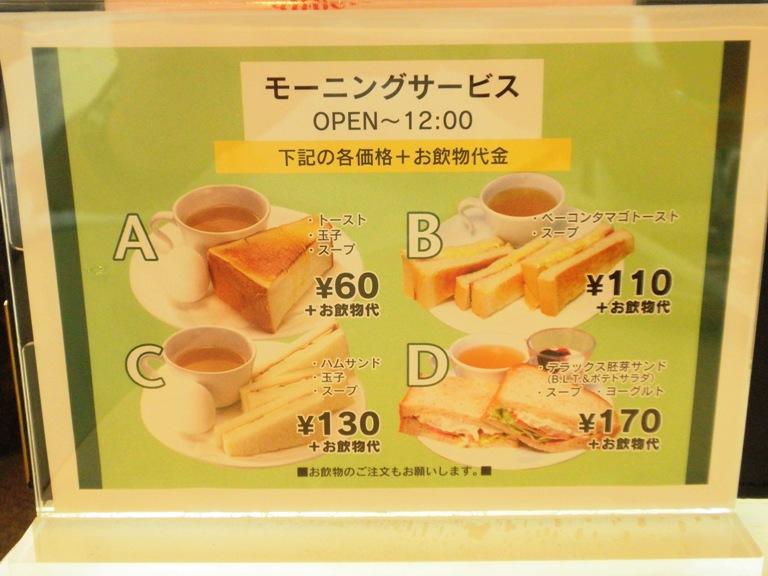 喫茶室ルノアール 横浜元町店