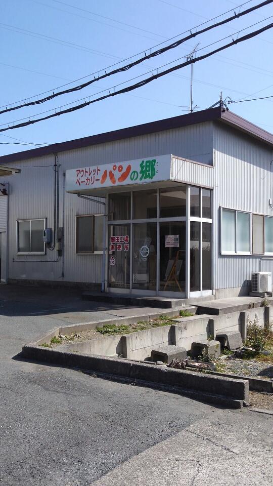 アウトレットベーカリー パンの郷 磐田工場直売所