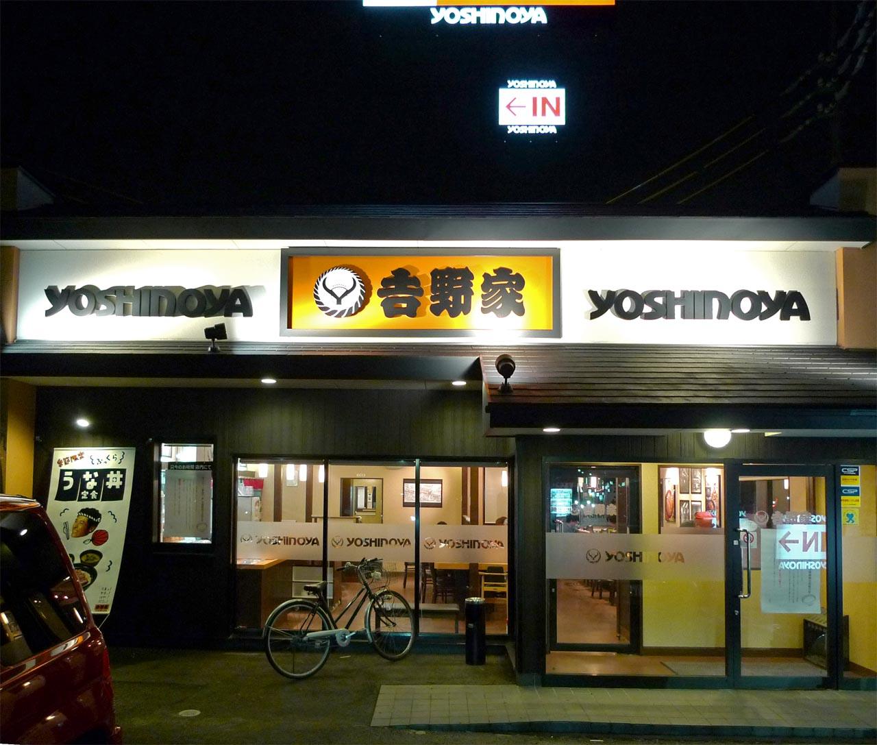 吉野家 平針店