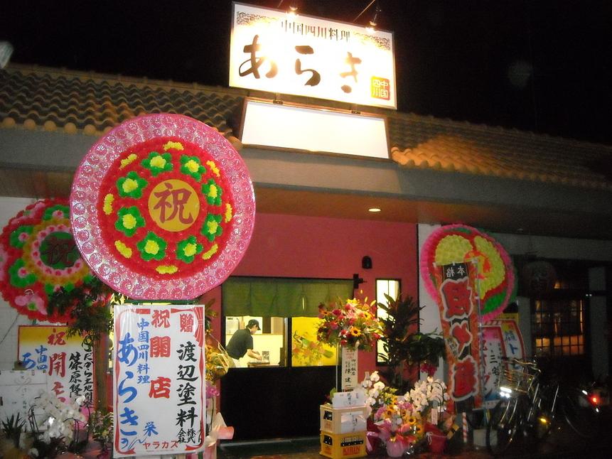 中国四川料理 あらき