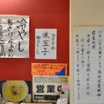 麺屋海神 - 掲示物