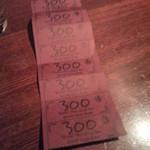 17551027 - 300円チケット