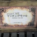 前衛派珈琲処マッチングモヲル - お店の入口にて