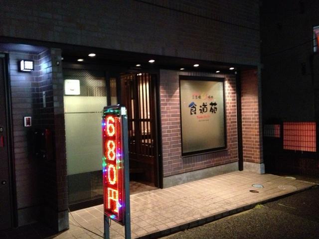 焼肉 三吉橋食道苑