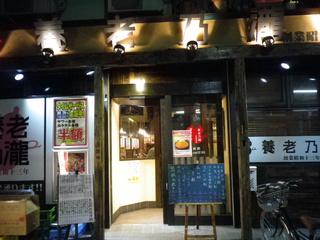 養老乃瀧 お花茶屋店