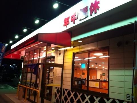 無添くら寿司 原町店