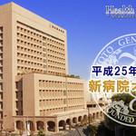 喫茶フェリーチェ - 熊本総合病院1F