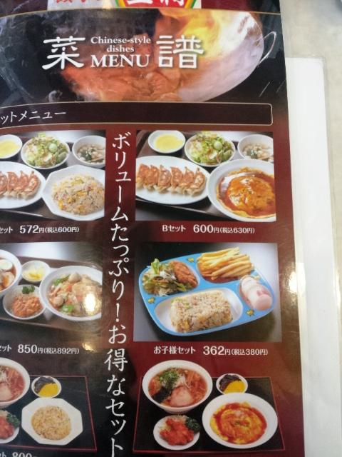 餃子の王将 三谷北店