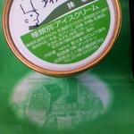 アンデケン - 抹茶アイスに♪