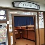 上六庵 - 店舗♪