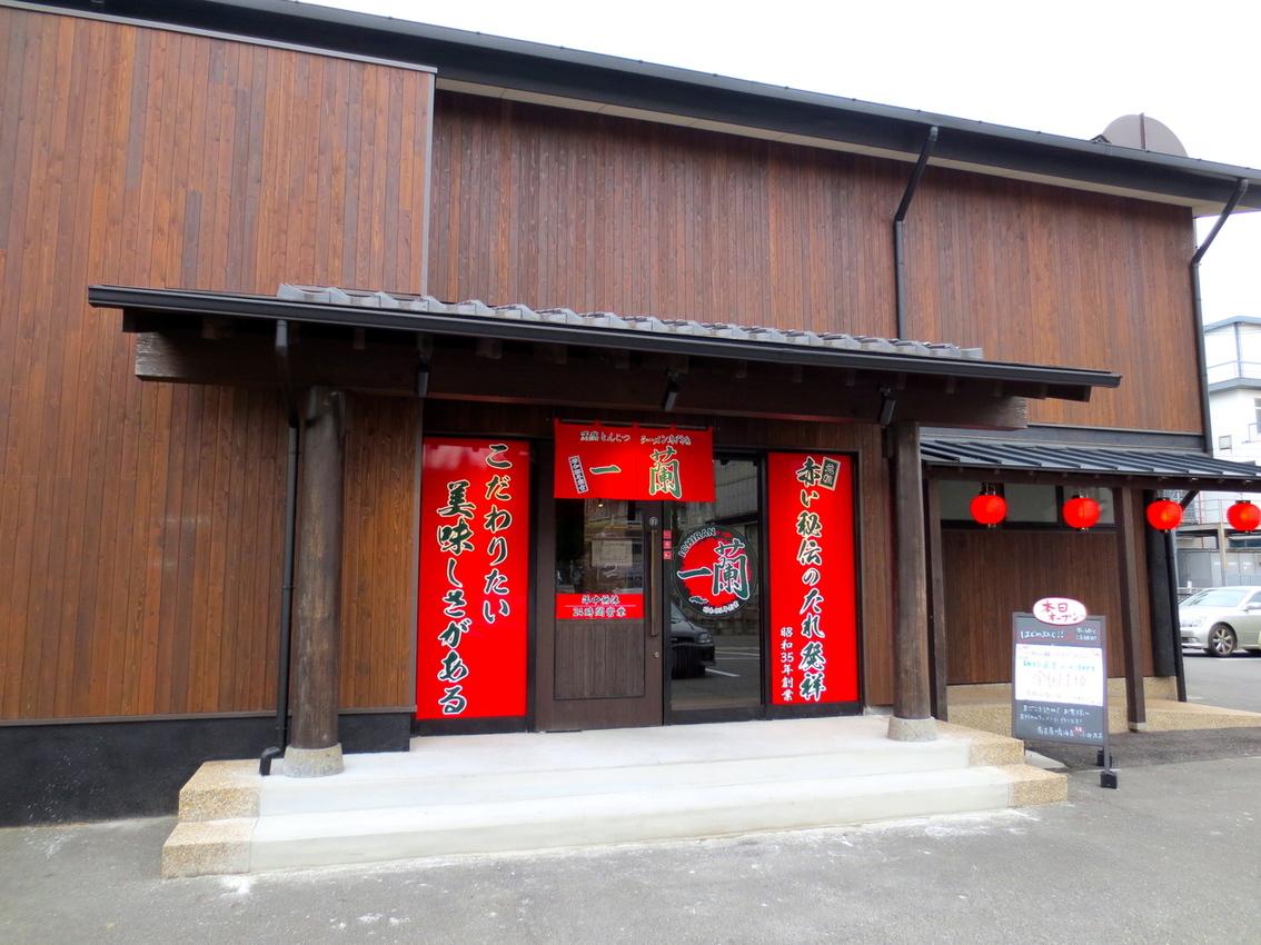 一蘭 名古屋鳴海店