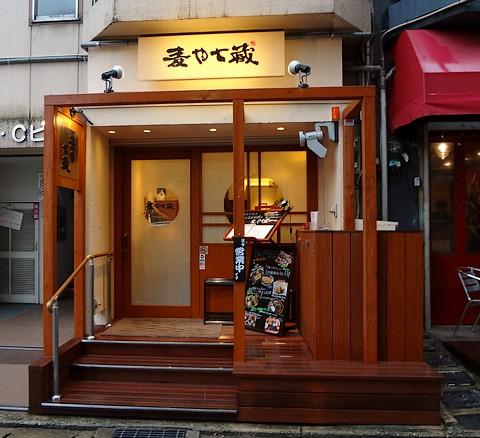 小料理 七蔵 六ツ角店