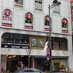 百菜百味 - 外堀通り沿い、能楽堂ビルの3階