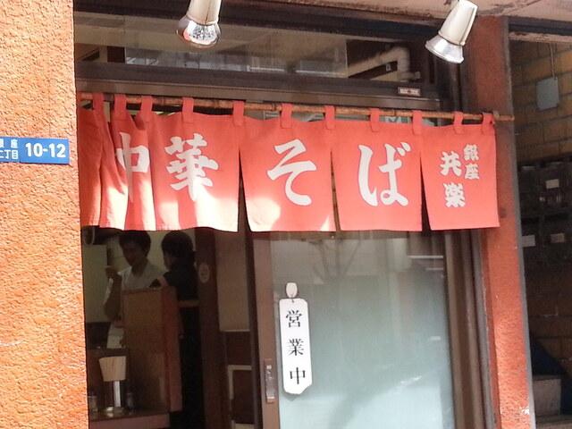 https://tabelog.ssl.k-img.com/restaurant/images/Rvw/17588/640x640_rect_17588683.jpg