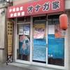 沖縄料理オナガ家 - 外観写真: