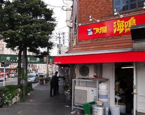 つけ麺 海鳴 平尾店
