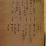 酔蓮 - '13/01 梅酒&果実酒メニュー