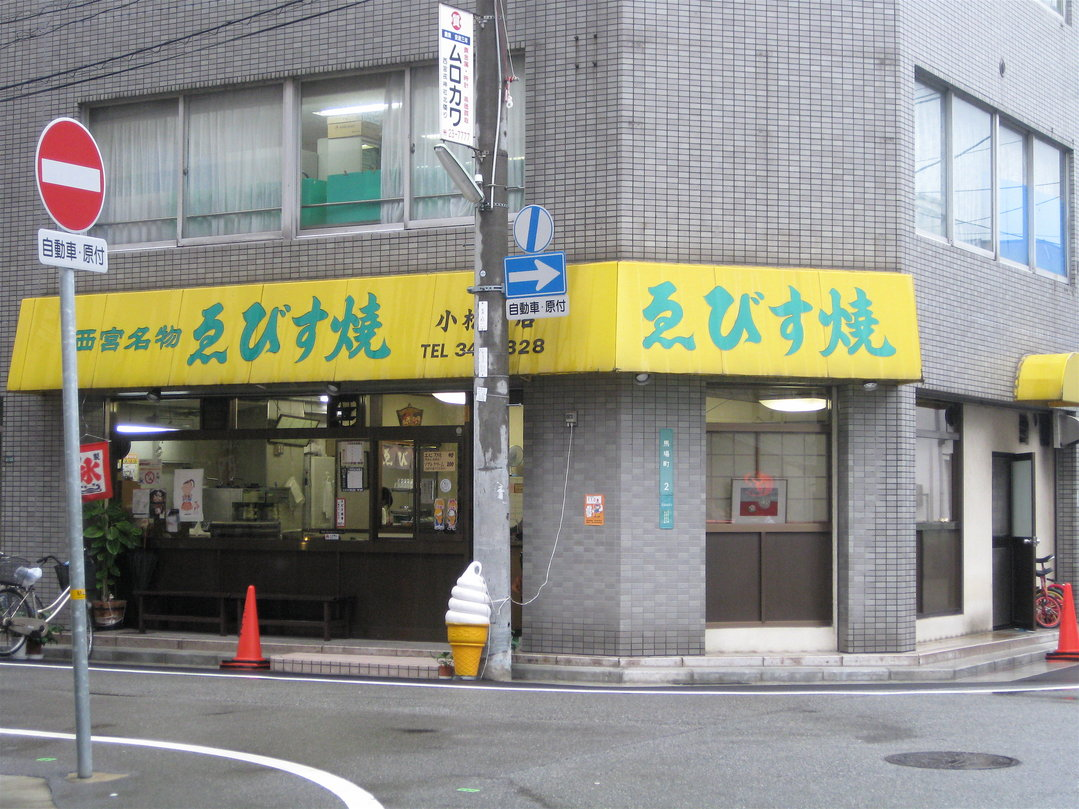 エビスヤ小松商店