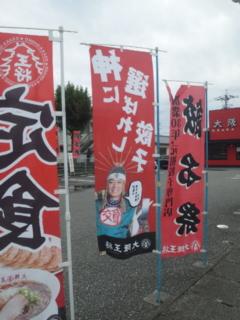 大阪王将 高知大原店