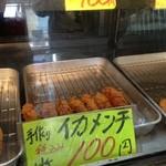 釜新肉店 -