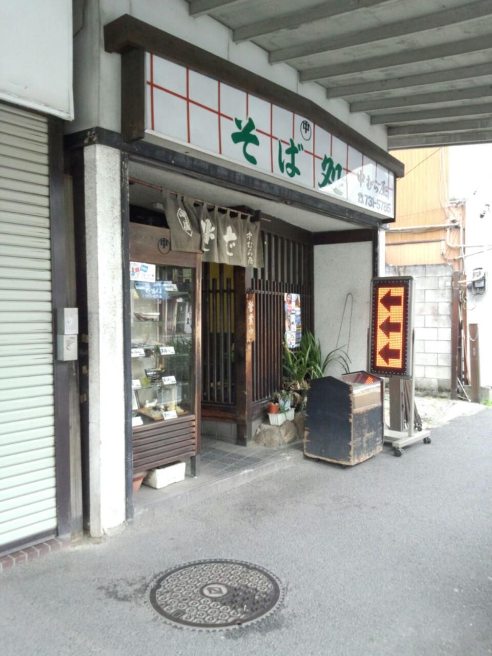 中村屋 そば店