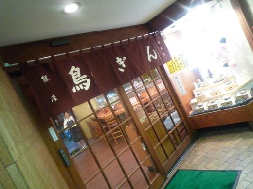 鳥ぎん 渋谷店